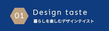 01 Design taste 暮らしを楽しむデザインテイスト