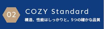 02 COZY Standard 構造、性能はしっかりと。5つの確かな品質