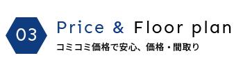 03 Price & Floor plan コミコミ価格で安心、価格・間取り