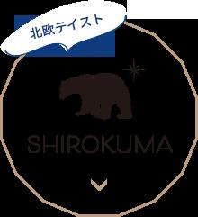 北欧テイスト SHIROKUMA