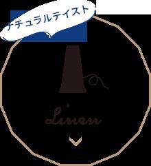 ナチュラルテイスト Linen