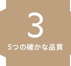 3 5つの確かな品質